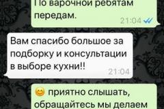 WhatsApp-review-2
