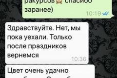 WhatsApp-review-5